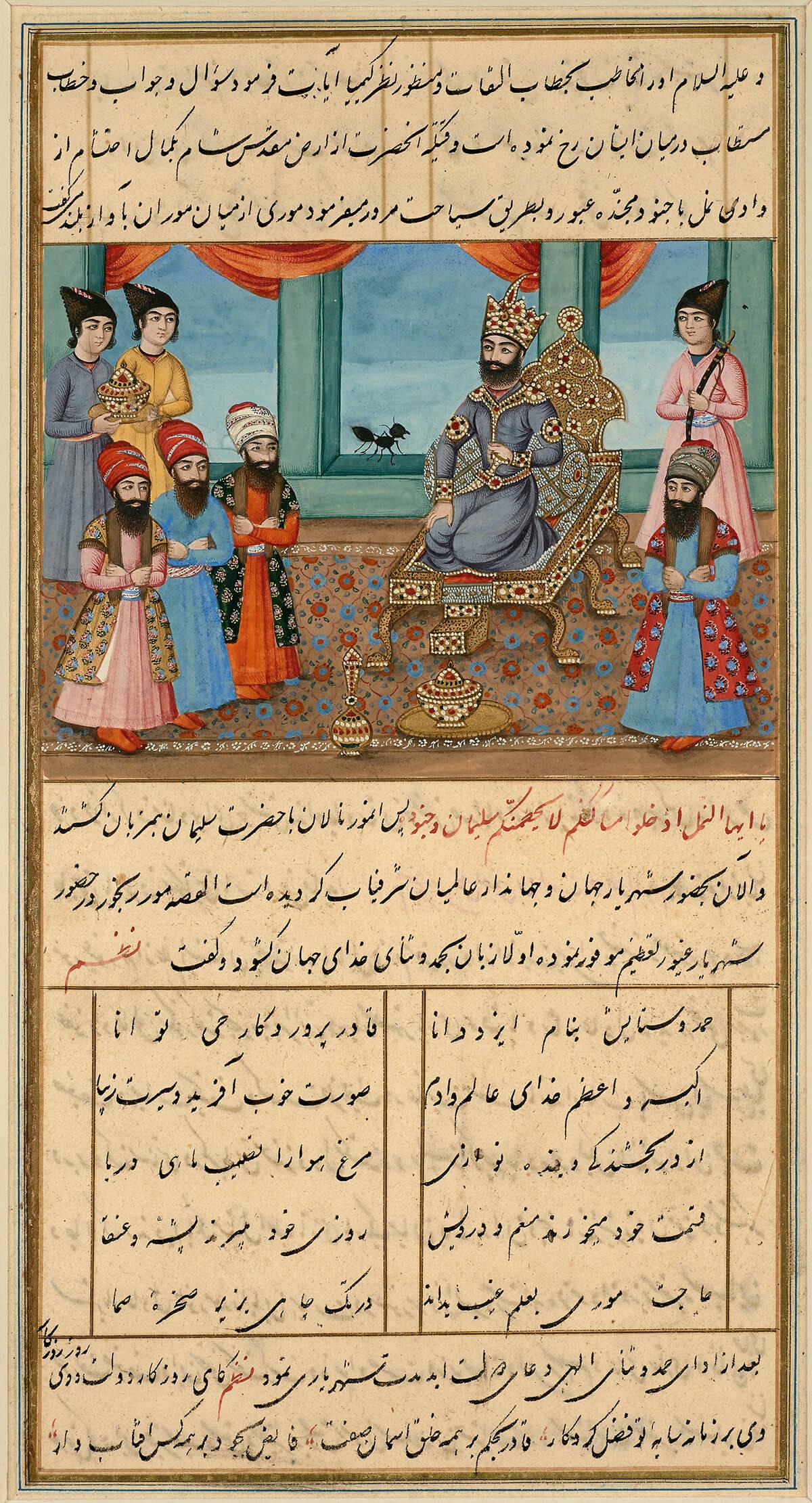 King Salomon and the ant - Illustrated folio from a Qajar Anvar-i Suhaili